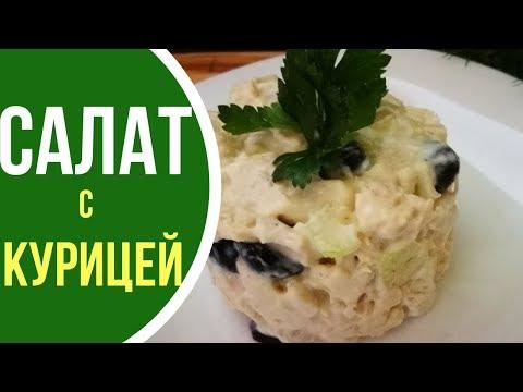 Салат с курицей, сельдереем и виноградом