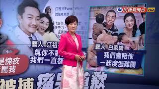 稱為戲瘦身染毒 江俊翰向社會大眾道歉-民視新聞 thumbnail