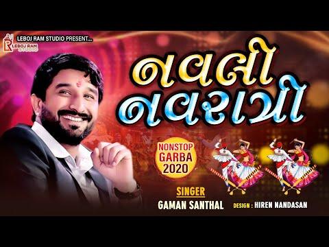 gaman-santhal-  -navali-navratri-2019- -non-stop-dandiya-raas-garba- garba-songs-  -navratri-special
