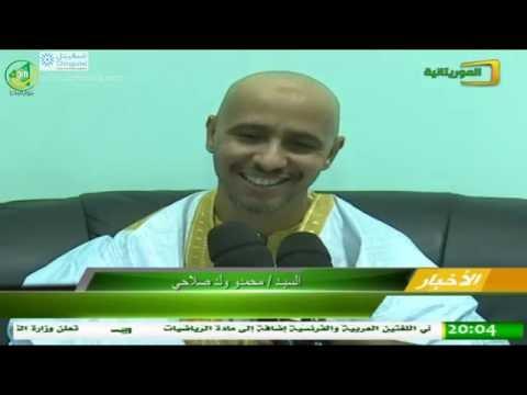 تصريح محمدو ولد صلاحي بعد الافراج عنه  لقناة الموريتانية وإذاعة موريتانيا