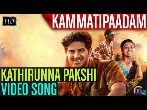 Kammatipaadam Kathirunna Pakshi Song Video HD |Dulquer Salmaan,Vinayakan,Rajeev Ravi | Official