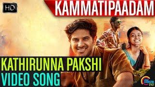 Download Hindi Video Songs - Kammatipaadam | Kathirunna Pakshi Song Video HD |Dulquer Salmaan,Vinayakan,Rajeev Ravi | Official