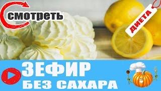 ДИЕТИЧЕСКИЙ ЗЕФИР / ЗЕФИР БЕЗ САХАРА