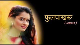 फुलपाखरू   Phulpakharu Title Song Lyrics   #kaladaku_official_Marathi_Lyrics