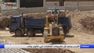 سوق العقارات في الأردن