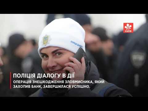 Вікторія АЗАРОВА: кризовий перемовник з терористами #ПростоКияни