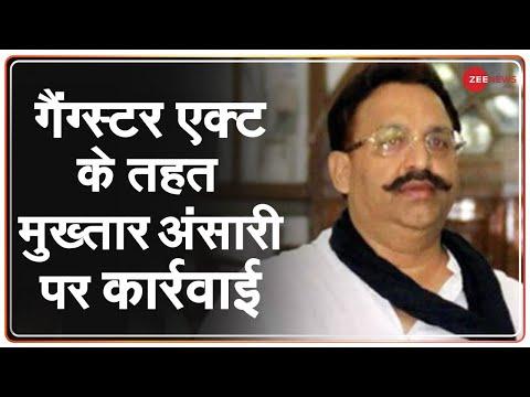 Uttar Pradesh: Mukhtar Ansari Gang के 20-25 अपराधियों पर Gangster Act, 7 बदमाश गिरफ्तार