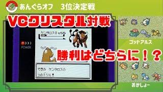 【VCポケモンクリスタル】あんぐらオフVC 3位決定戦 おかしょー vs ゴッドアルス