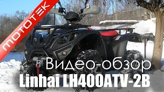 Квадроцикл Linhai LH400ATV-2B  |  Видео Обзор  |  Обзор от Mototek(, 2015-01-31T17:24:24.000Z)
