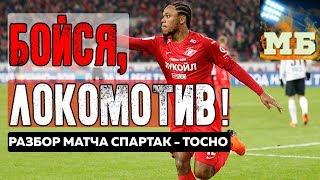 «Спартак» догоняет «Локомотив»!