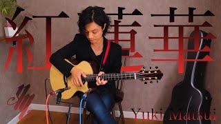 "LiSA ""紅蓮華"" (Gurenge) 鬼滅の刃 OP (Fingerstyle Guitar) / Yuki Matsui"