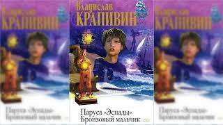 Бронзовый мальчик, Владислав Крапивин #1 аудиосказка слушать онлайн
