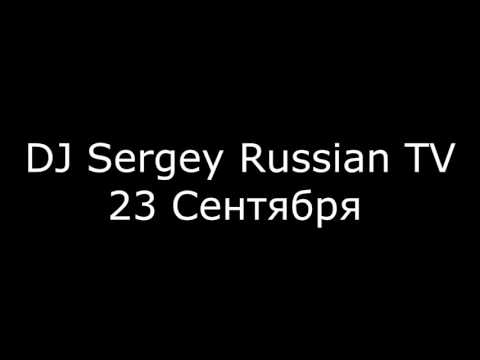 DJ Sergey Russian TV