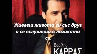 Превод!! Василис Карас Малко повече ! Vasilis Karras  Ligo parapano
