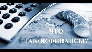 видео Распределительная функция финансов. Основные моменты