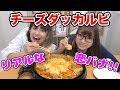 【料理】チーズタッカルビを女子二人で食べながらガチ恋愛トークしてみた!【大食い】