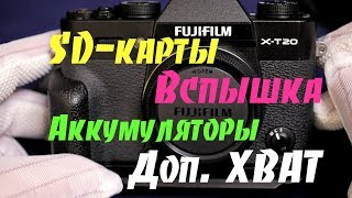 видео Фотовспышки Fujifilm