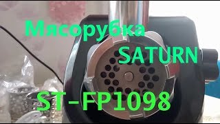 Распаковка и обзор мясорубки SATURN ST-FP1098