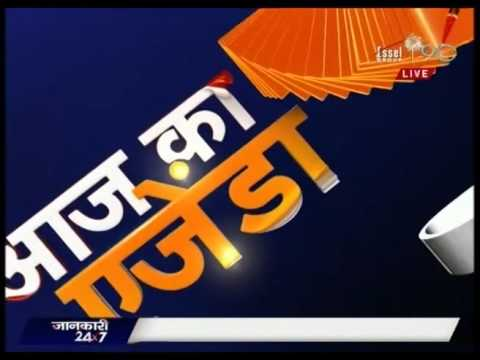 Reality of futile education system in Bihar : Aaj Ka Agenda, Part-1