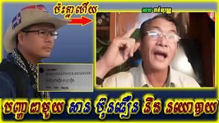 Khan sovan - Problem with San Bunthoun and politics, Khmer news today, Cambodia hot news, Breaking