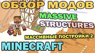 ч.181 - Массивные постройки 2 (Instant Massive Structures 2) - Обзор мода для Minecraft