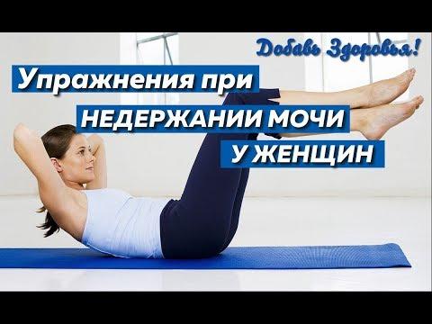 3 Упражнения для Женщин при недержании мочи