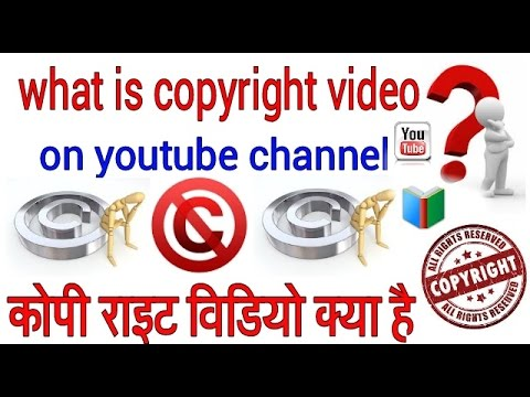 what is Copyright video Copyright video kiya he hindi urdu video tips and trick by official shahrukh