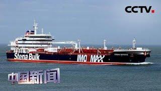 [中国新闻] 英国拒绝与伊朗交换被扣押油轮 | CCTV中文国际