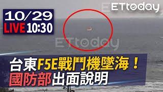 【LIVE】10/29 台東F5E戰鬥機墜海!國防部出面說明