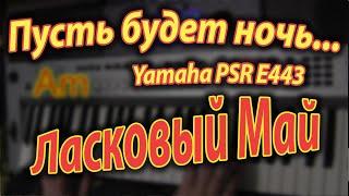 Пусть будет ночь on Yamaha PSR E443