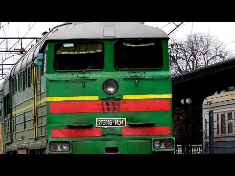 Прибытие 2ТЭ116-1434 с поездом №342 Кишинёв - Москва