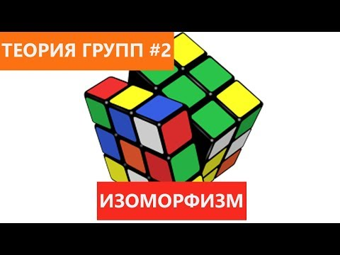 Теория групп 2 - Изоморфизм