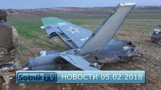 НОВОСТИ. ИНФОРМАЦИОННЫЙ ВЫПУСК 05.02.2018