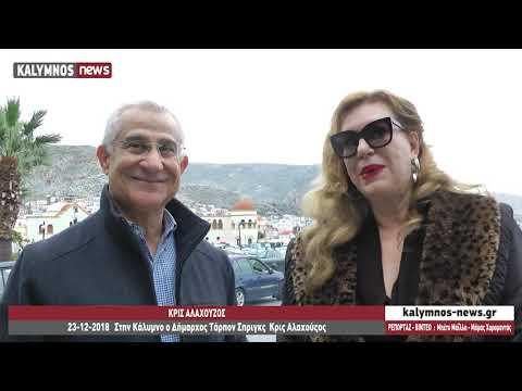 23-12-2018 Στην Κάλυμνο ο Δήμαρχος Τάρπον Σπριγκς Κρις Αλαχούζος