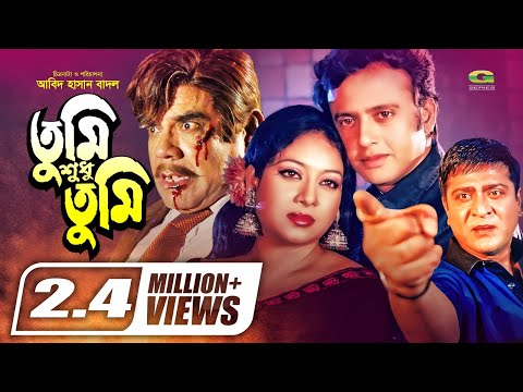 Bangla HD Movie 2018   Tumi Shudhu Tumi   Full Movie   Riaz, Shabnur, Amit Hassan, Ahmed Sharif