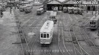 [서울역사박물관 전시] 박물관 기획전 '서울의 전차 T…
