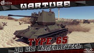 Type 65 - ДА ВЫ ИЗДЕВАЕТЕСЬ! | War Thunder