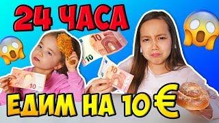 24 часа едим на 10 евро! Кто выдержит испытание?