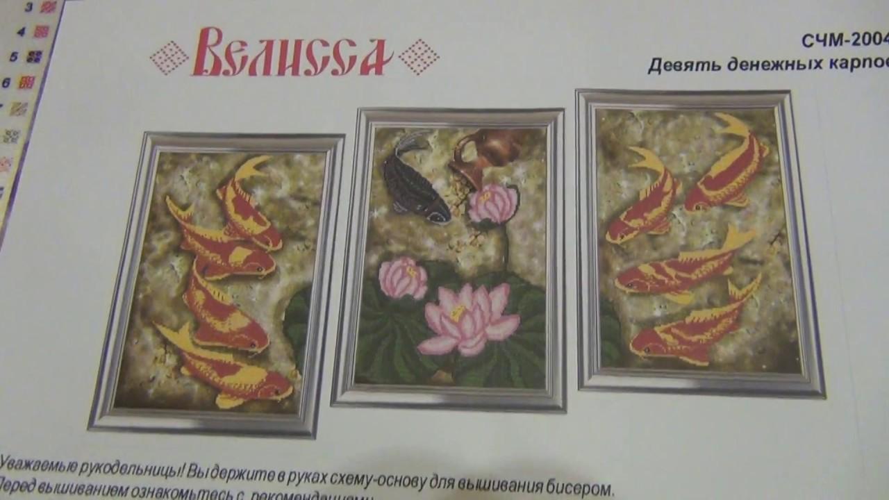 Вышивка бисером. Наборы для вышивания бисером от интернет-магазина рукоделия муркины рукоделки. Выгодная цена, доставка по украине. Тел. ☎ (044) 361-43-22.