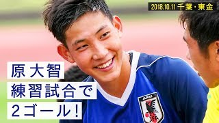 U-19日本代表が練習試合!原大智が2ゴールでアピール! 原大智 検索動画 3