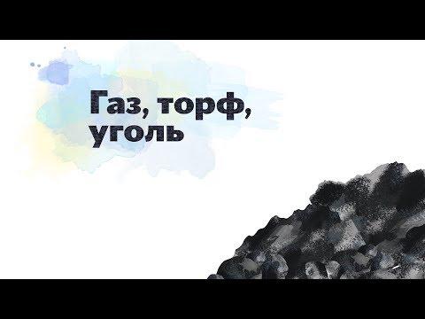 5. Газ, торф, уголь. Окружающий мир - 2 класс