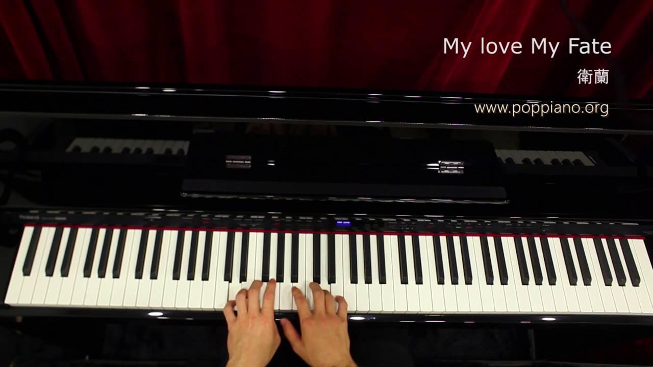 琴譜♫ My love My Fate - 衛蘭 (piano) 香港流行鋼琴協會 pianohk.com 即興彈奏 - YouTube
