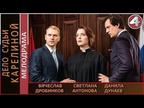 Дело судьи Карелиной (2017). 3 серия. Мелодрама, детектив.  📽