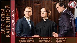 Дело судьи Карелиной (2017). 4 серия. Мелодрама, детектив.  📽
