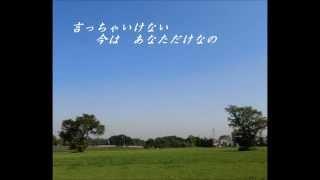 初恋の人に似ている(トワ・エ・モア) 作詞:北山修 作曲:加藤和彦.