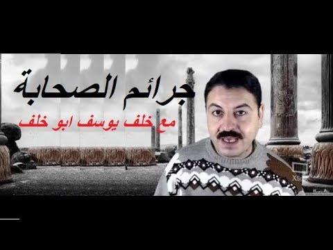 برنامج اجهر الحلقة 310 جرائم الصحابة مع خلف يوسف ابو خلف