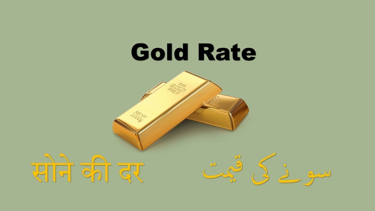 Gold Rate Saudi Arabia Stan India Nepal 09 07 2018