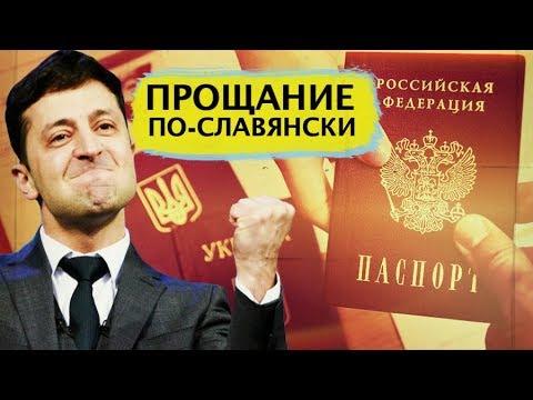 Украина. Прощание по-славянски. Линия защиты