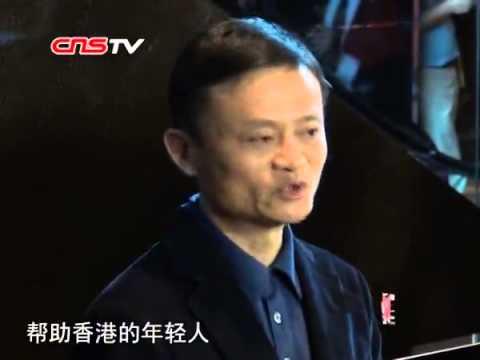 馬雲在港談上市:阿裏巴巴錯失了香港