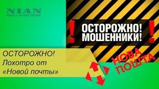 ОСТОРОЖНО! Лохотрон от Новой почты(, 2016-06-20T11:47:00.000Z)